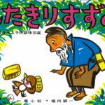 昔話の読解教材⑧ 『雀のお宿』