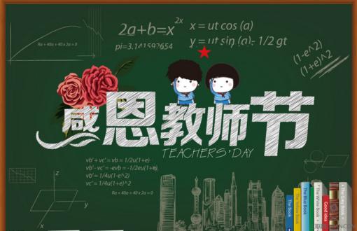 中国の教師の日