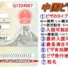日本での就労ビザ発給手続きに必要な7つの書類