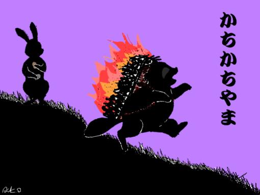 昔話の読解教材⑤ 『かちかち山』