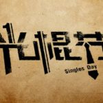 中国の独身者の日