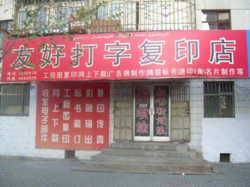 中国の大学のコピーの店