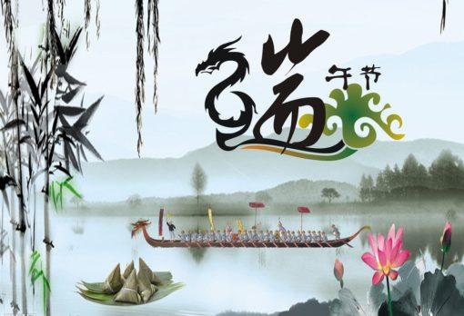中国の端午節