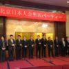 日本人会と日本語教師会