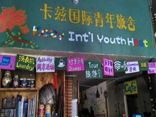 国際青年旅館とサウナ