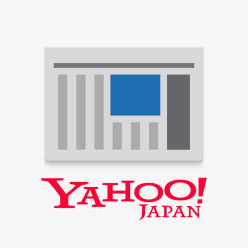 YahooニュースとYahoo知恵袋を活用した授業