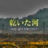 中国の社会問題を題材にしたドキュメンタリー番組③