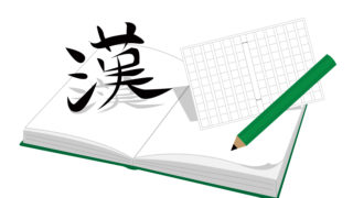 中国の学生は日本の漢字で苦労する