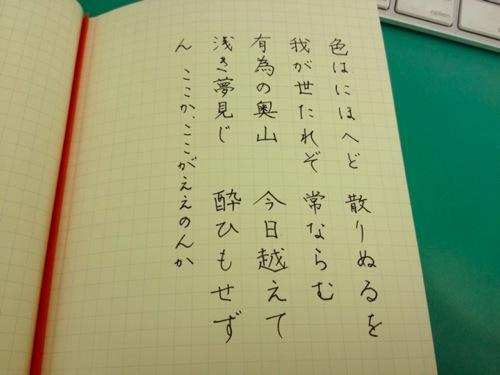 字が綺麗な学生