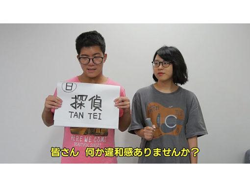 日本語と中国語で順番が逆の漢字