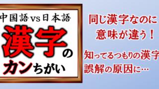 日本語と中国語で意味が異なる漢字