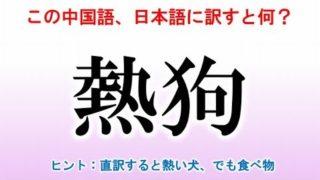 中国語の漢字クイズ