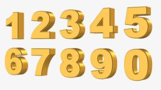 和語の数字の読み方