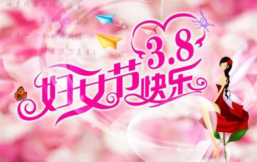 中国の婦女節