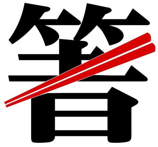日本の箸と中国の箸の違い
