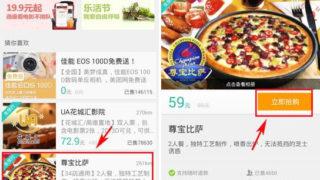 中国のお得なクーポンアプリ「美団」