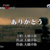 中国で有名な日本語