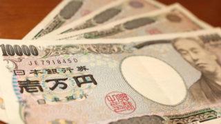 消えた4万円の行方(2)