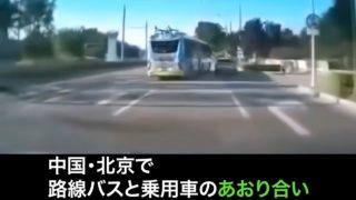 中国のあおり運転