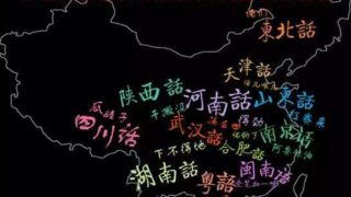中国の方言