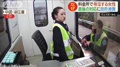 高速の料金所で号泣する中国の女性職員さん