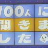 クイズ100人に聞きました