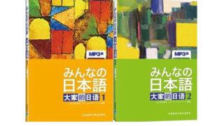 日本の教科書は中国にも売っている